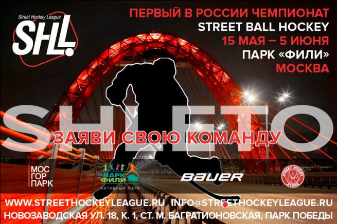 В Москве стартует первый в России чемпионат по хоккей болу Street Hockey Ball 2016